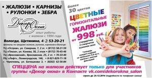 Спеццена на цветные горизонтальные жалюзи - 998 руб/2 изделия (стандартное кухонное окно)