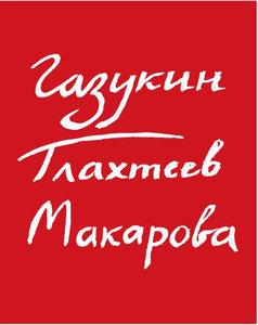"""Выставка """"Валерия Газукина, Геннадия Глахтеева, Ирины Макаровой"""""""