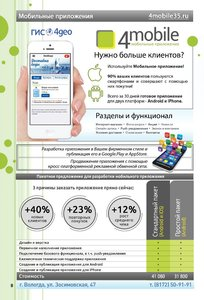 Вам требуется разработка мобильного приложения? Обращайтесь за услугами в нашу компанию.