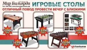 Игровые столы: отличная идея для сюрприза к предстоящим праздникам