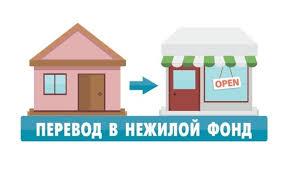 Услуги по переводу недвижимости из жилого фонда в нежилой