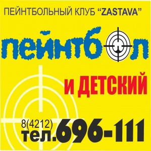 пейнтбольный клуб ZASTAVA