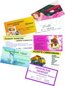 Визитки, календари, дисконтные карты.