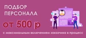 Подбор персонала всего от 500 рублей!