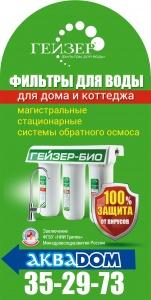 Фильтры Гейзер-чистая вода у вас дома