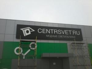 """Открытие нового магазина CENTRSVET.RU в ТЦ """"ЭкоДом"""""""