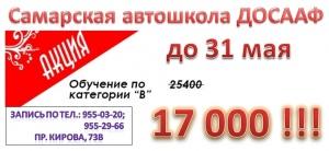 """Обучение на категорию """"В"""" всего за 17 000 руб!"""