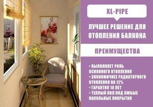 Заказать теплый пол в Вологде