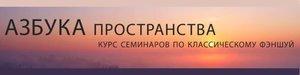 АЗБУКА пространства - впервые в ВОЛОГДЕ, курс по классическому фэншуй