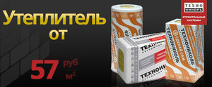 """Успейте купить утеплитель """"Технониколь"""" по цене от 57 руб. /кв. м!"""