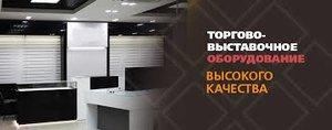 Заказать изготовление торгово-выставочного оборудования в Орске