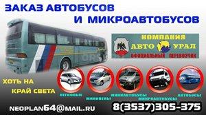 Заказ автобуса Орск