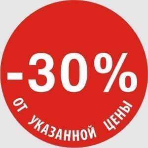 Скидка 30% в честь Дня Победы