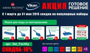 Наборы для уборки пола и стен, а так же оборудования Vikan со скидкой 10%