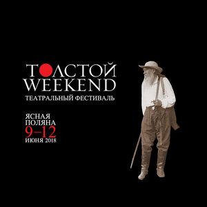 Открыта продажа билетов на международный фестиваль Толстой Weekend
