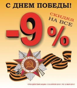-9% на все с Днем Победы