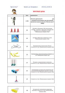 Горячие предложения на смесительные наконечники к силиконовым массам
