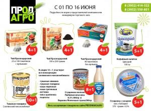 Продукты питания по оптовым ценам в Иркутске