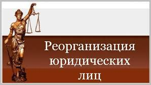 Реорганизация юридического лица. Реорганизация присоединение