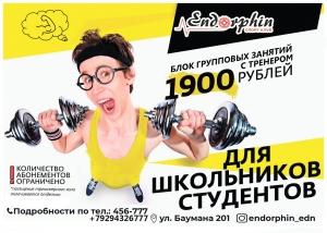 Блок групповых тренировок ВСЕГО 1900 руб. Для школьников и студентов.