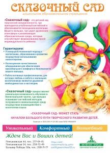 """Набор на новый учебный год в ДОУ """"Сказочный сад"""""""