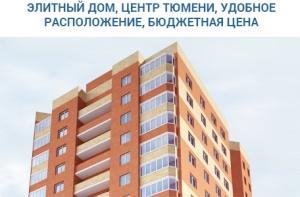 Квартиры в центре г.Тюмень по оптовой цене