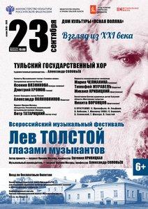 Фестиваль «Лев Толстой глазами музыкантов»