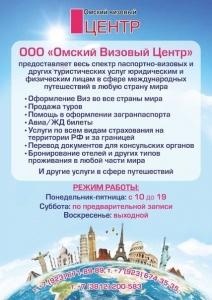Омский Визовый Центр:Оформление Виз, Помощь в оформлении загранпаспорта, Туры по всему миру, Авиа/ЖД билеты