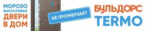 Морозовыносливые двери для частных домов БульдорсTermo