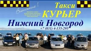 Курьерская служба Нижний Новгород
