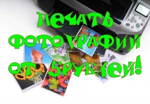 Печать фото от 5 рублей!