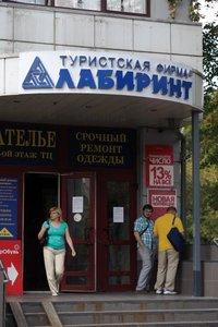 Пострадавшие туристы «Лабиринта» начали получать выплаты от страховой компании ВСК