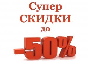 Скидки до 50% на ювелирные украшения