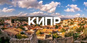 Супер Горящие туры на Кипр!