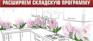 ФАРТУКИ ALBICO - БОЛЕЕ 100 ДЕКОРОВ В НАЛИЧИИ