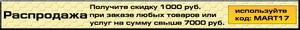 Распродажа со скидкой 1000 рублей