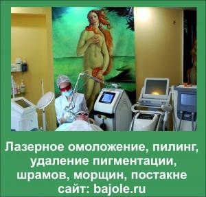 Глобальное омоложение, лечение проблемной кожи, коррекция фигуры