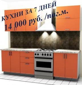 Кухни из пластика за 14000 руб. м/п