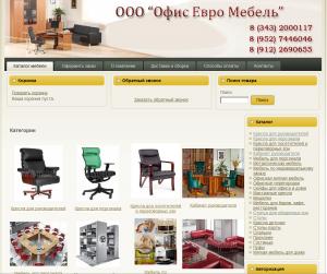 Мебель офисная по конкурентным ценам!!!