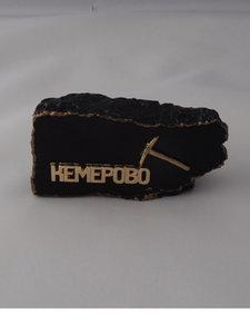 Лучший бизнес-сувенир, привезенный из Кемеровской области, это сувенир из натурального угля!