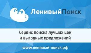 От поиска туров в Новокузнецке до каталога запчастей: единый сервис для ВСЕГО!
