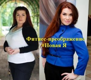 #Фитнес-преображение #НоваяЯ