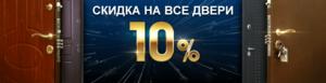 ДАРИМ ВАМ ДОПОЛНИТЕЛЬНУЮ СКИДКУ 10%