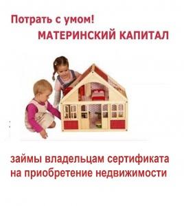 используй с умом материнский капитал! купи жилье детям сейчас!