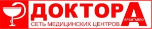 """ООО """"Доктор АРБИТАЙЛО"""""""
