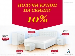 Скидка 40% на весь ассортимент + купон еще на 10%!!!