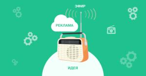 Реклама на радиостанции
