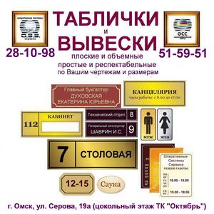 Изготовление табличек и вывесок в Омске