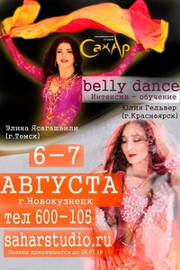 6-7 августа ИНТЕНСИВ-ОБУЧЕНИЕ по BELLY DANCE