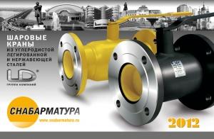 Комплексное снабжение трубопроводной арматурой, профессиональным оборудованием и инструментом ROTHENBERGER,KRANZLE,LEISTER.